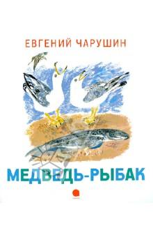 Медведь-рыбак - Евгений Чарушин