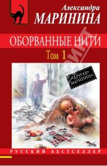 Оборванные нити. В 3 томах. Том 1 - Александра Маринина