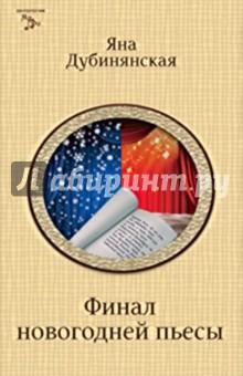 Финал новогодней пьесы - Яна Дубинянская