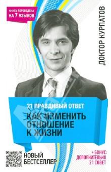 21 правдивый ответ. Как изменить отношение к жизни - Андрей Курпатов