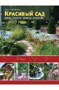 Ольга Воронова - Красивый сад. Идеи, техники, приемы, решения обложка книги