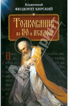 Толкование на 50-й псалом - Феодорит Кирский