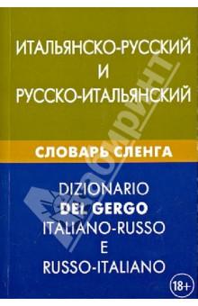 Итальянско-русский и русско-итальянский словарь сленга. Свыше 20 000 слов - Иван Семенов