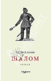 Шалом - Артур Клинов