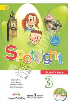 Английский язык. Английский в фокусе. 3 класс. Учебник (+CD). ФГОС