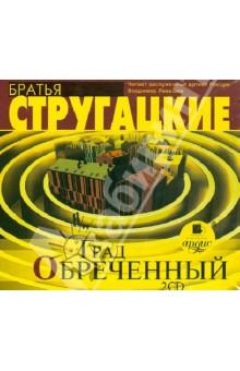 Купить аудиокнигу: Аркадий и Борис Стругацкие. Град обреченный (2CDmp3, читает Левашёв Владимир, на диске)