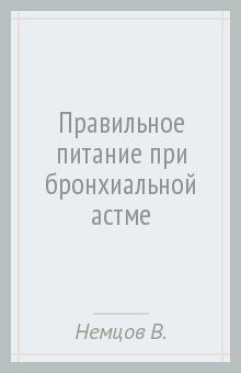 Правильное питание при бронхиальной астме - Виктор Немцов