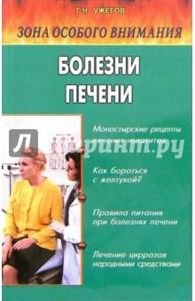 Зона особого внимания: Болезни печени и желчевыводящих путей (народные методы лечения) - Генрих Ужегов