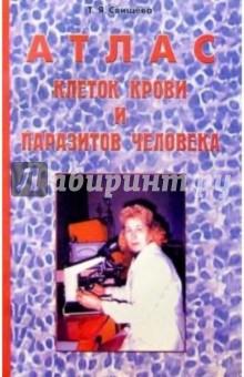 Атлас клеток крови и паразитов человека - Тамара Свищева