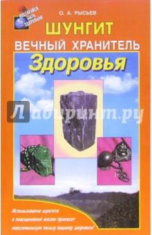 Шунгит - вечный хранитель здоровья - Олег Рысьев