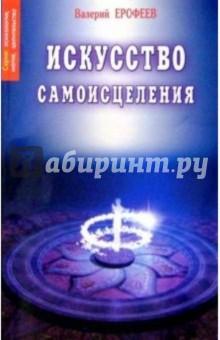 Искусство самоисцеления - Валерий Ерофеев