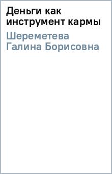 Деньги как инструмент кармы - Галина Шереметева