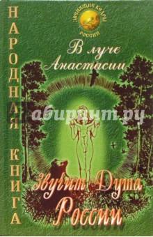 В Луче Анастасии звучит Душа России. Народная книга - Любовь Бикмаева