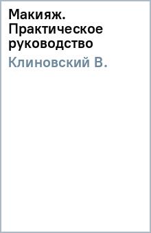 Макияж. Практическое руководство - В. Клиновский
