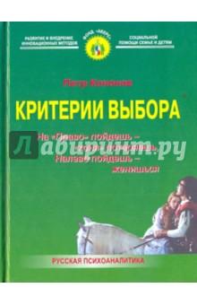 Критерии выбора: На Право пойдешь - коня потеряешь, налево пойдешь - женишься - Петр Кононов