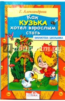 Как Кузька хотел взрослым стать - Галина Александрова