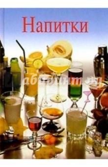 Напитки - Лаура Конти