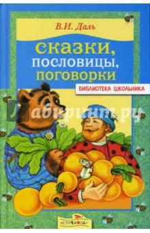 Сказки, пословицы, поговорки - Владимир Даль