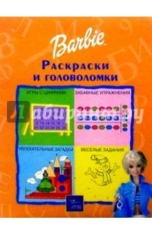 Раскраски и головоломки Барби №2