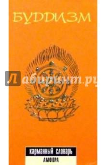 Буддизм: Карманный словарь - Евгений Торчинов