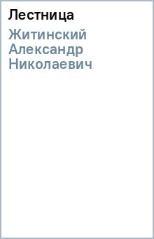 Лестница - Александр Житинский