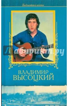 Избранное - Владимир Высоцкий