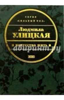 Искусство жить: Рассказы - Людмила Улицкая