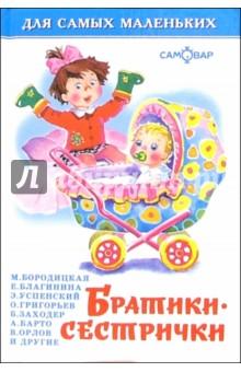 Братики-сестрички - Бородицкая, Барто, Яснов, Заходер, Аким, Пляцковский, Бойко