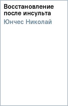 Восстановление после инсульта - Николай Юнчес