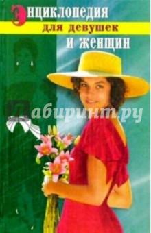 Энциклопедия для девушек и женщин - Е. Гордиенко
