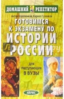 Готовимся к экзамену по истории России - Короленков, Гуленков
