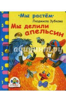 Мы делили апельсин - Люция Зубкова