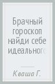 Григорий Кваша - Брачный гороскоп найди себе идеального партнера обложка книги