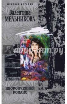 Неоконченный романс - Валентина Мельникова