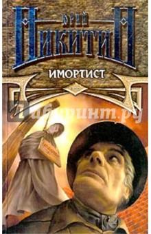 Имортист - Юрий Никитин