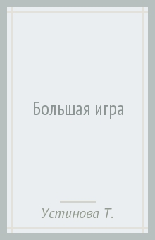 Большая игра - Татьяна Устинова