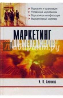 Маркетинг для менеджеров: Учебное пособие - Ирина Алешина