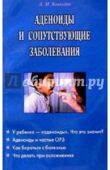 Аденоиды и сопутствующие заболевания - Л.М. Ковалева