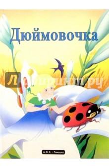 Дюймовочка. Любимые истории и сказки