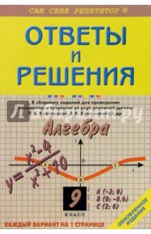 Алгебра сборник задач 9 класс гдз