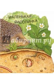 Маленькая фасолинка/Малышам о природе - Екатерина Карганова