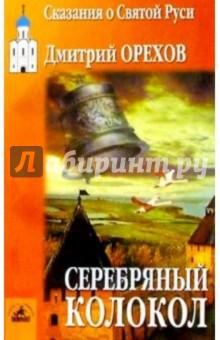 Серебряный колокол - Дмитрий Орехов