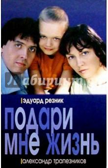 Подари мне жизнь: Роман - Александр Трапезников