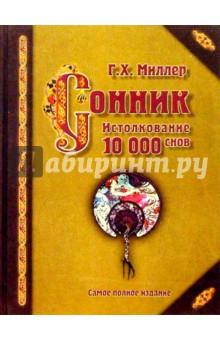 Сонник. Истолкование 10 000 снов - Густав Миллер