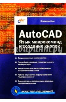 AutoCAD: язык макрокоманд и создание кнопок - Владимир Свет