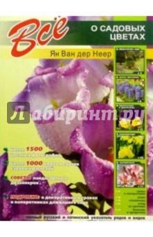 Все о садовых цветах - Неер Ян Ван дер