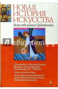 Искусство раннего Средневековья - Цецилия Нессельштраус