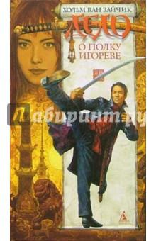 Дело о полку Игореве: Роман - ван Хольм
