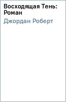 Восходящая Тень: Роман - Роберт Джордан