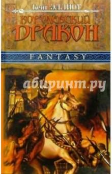 Королевский дракон: Роман - Кейт Эллиот